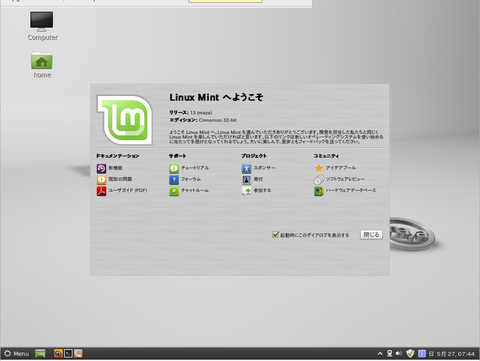 Mint13_cinnamon_desktop001.jpg